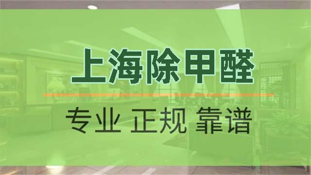 上海除甲醛